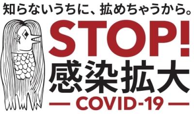 STOP感染拡大-COVID-19-