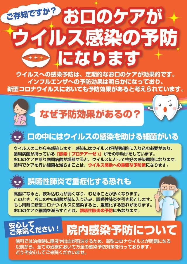 お口のケアがウイルス感染予防になります